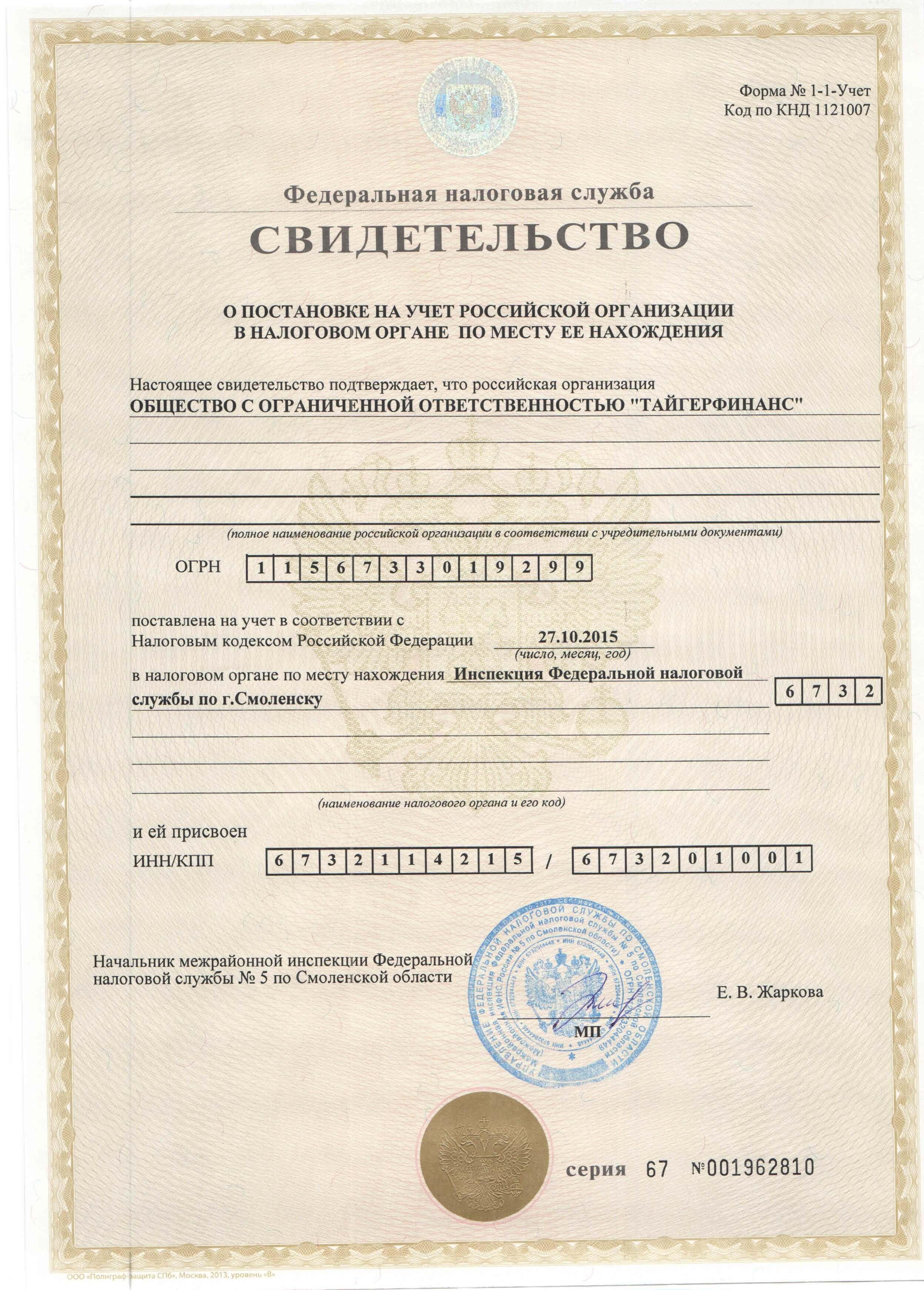 Личные Наличные кредиты займы проектное финансирование  Свидетельство ИНН